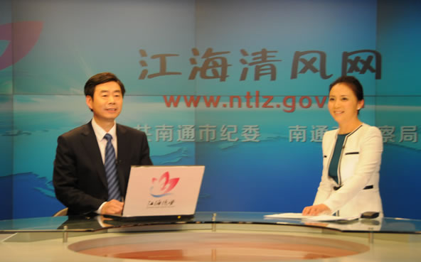 在线访谈--江海清风,中共南通市纪律检查委员会,南通